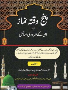 Panj Waqta Namaz - پنج وقتہ نماز اور ان کے ضروری مسائل
