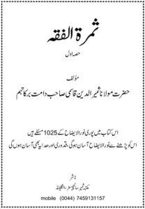 Samaratul Fiqh - ثمرۃ الفقہ