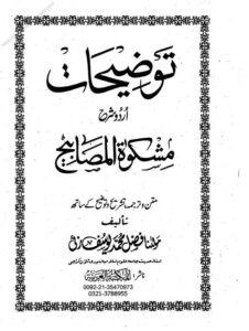 Taozihaat Urdu Sharh Mishkat ul Masabeeh - توضیحات اردو شرح مشکوۃ المصابیح