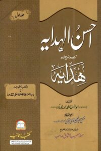 Ahsan ul Hidaya Urdu Sharh Al Hidaya - احسن الہدایہ اردو شرح ھدایہ