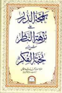 Bahjatud Durar Urdu Sharh Nukhbat ul Fikar بھجۃ الدرر اردو شرح شرح نخبۃ الفکر