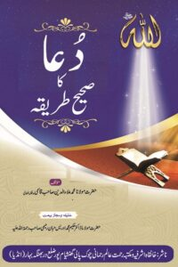 Dua ka Sahih Tariqa - دعا کا صحیح طریقہ