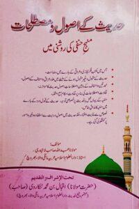 Hadith kay Usool o Mustalahat - حدیث کے اصول و مصطلحات
