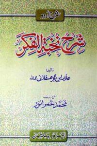 Urdu Sharha Sharh e Nukhbah tul Fikar - اردو شرح شرح نخبۃ الفکر