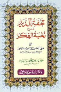 Tohfa tud Durar Urdu Sharh Nukhbat ul Fikar تحفۃ الدرر اردو شرح شرح نخبۃ الفکر