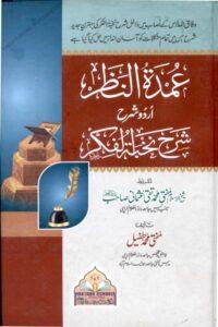 Umda tun Nazar Urdu Sharh Nukhbat ul Fikar عمدۃ النظر اردو شرح شرح نخبۃ الفکر