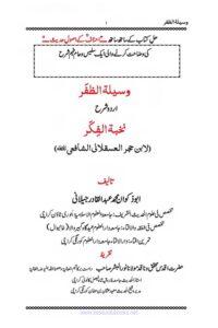 Wasila tuz Zafar Urdu Sharh Nukhbah وسیلۃ الظفر اردو شرح نخبۃ الفکر
